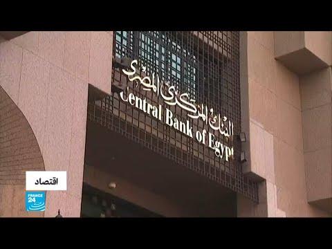 البنك المركزي المصري يخفض أسعار الفوائد على الودائع والقروض  - 14:54-2019 / 2 / 20