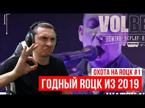 RADIO TAPOK смотрит VOLBEAT - Leviathan / Rock 2019