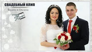 Свадебный клип Оксана & Вадим