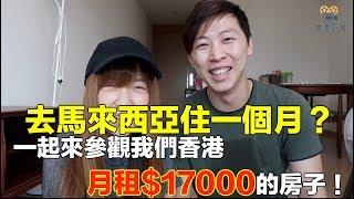 【香港日常Vlog】我們將去馬來西亞居住一個月? 在香港房子的最後一天跟大家一起來參觀我們月租$17000的房子 #馬來西亞 #吉隆坡