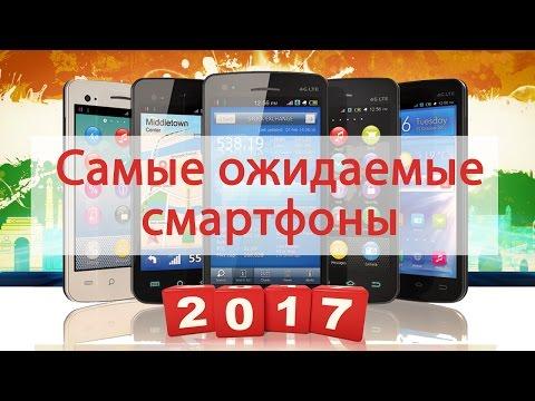 10 Самых Ожидаемых Смартфонов 2017 года