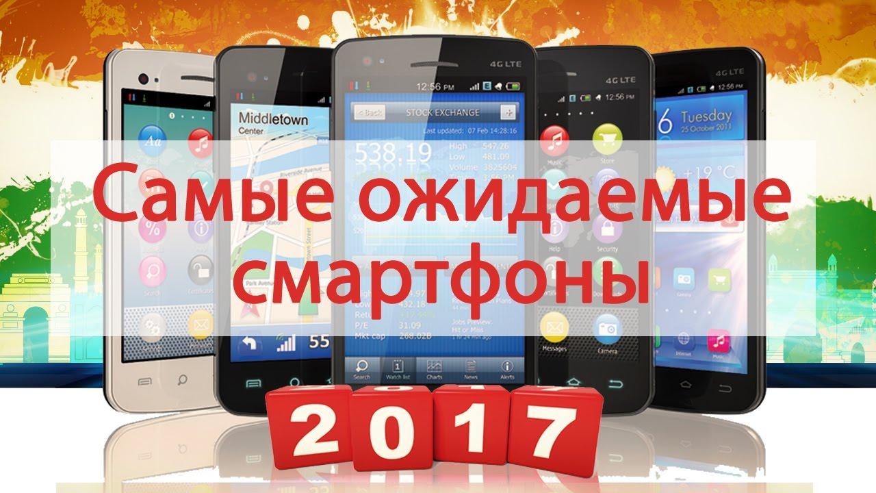 Ожидаемые новинки смартфонов в 2017 году