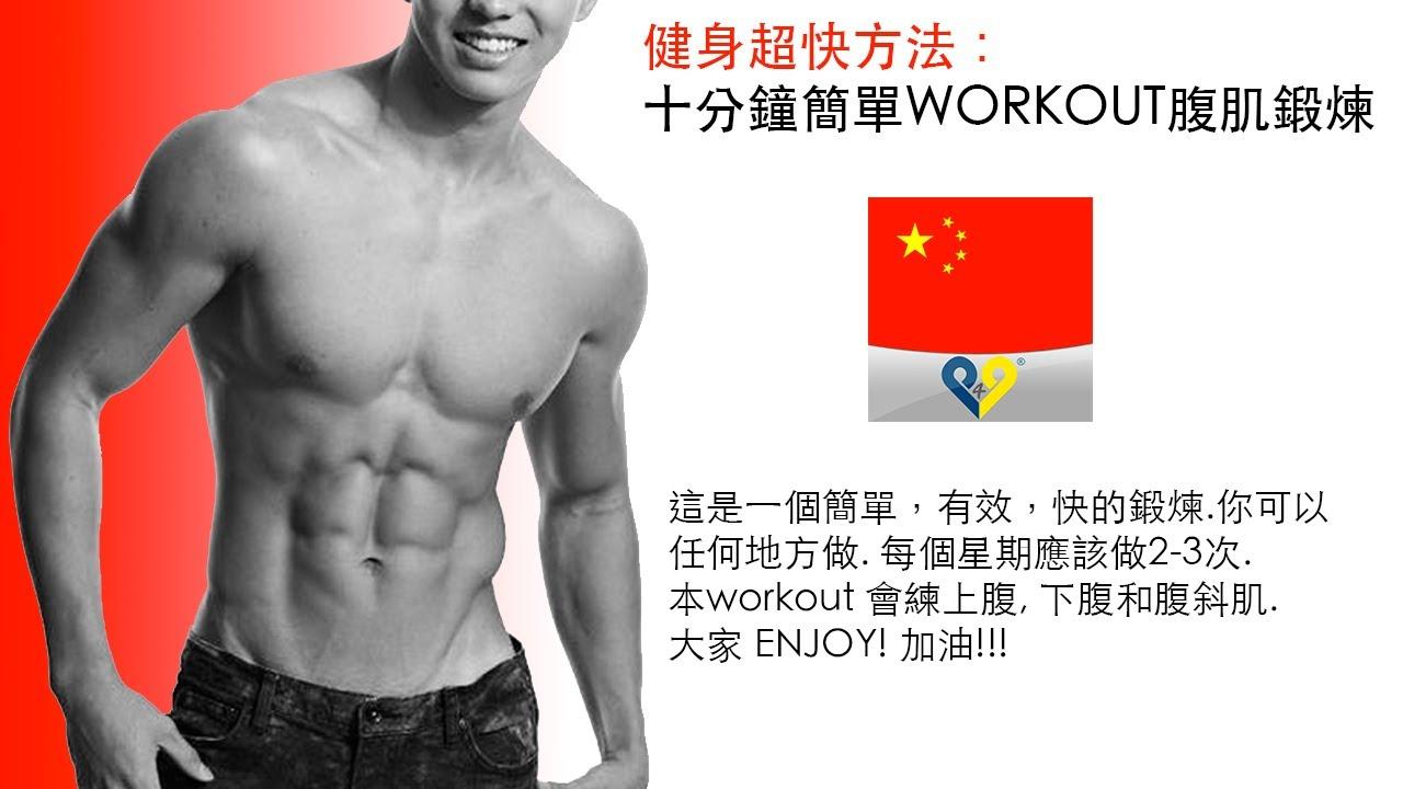 健身超快方法:十分鐘簡單WORKOUT腹肌鍛煉