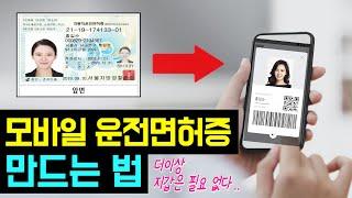 [운전면허증 모바일 발급 등록 방법] 스마트폰 앱, 운…