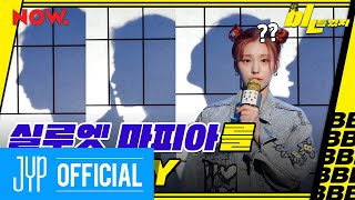 "ITZY ""bㅣㄴ틈있지"" EP.18 Highlight : Guess who is silhouette 마.피.아."