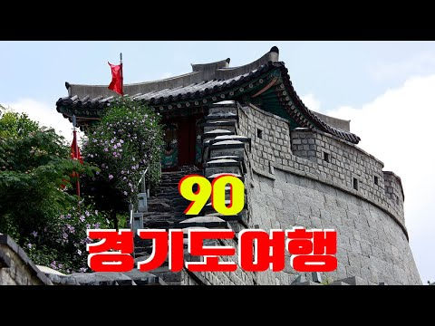 경기도여행 90, 한국여행, 대한민국여행, 大韩民国旅行, [Korea Tour]