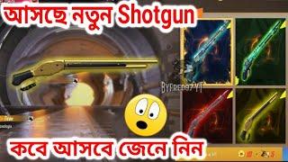 ফ্রী ফায়ারে নতুন Shotgun Incubator || Freefire new upcoming incubator || BGL.