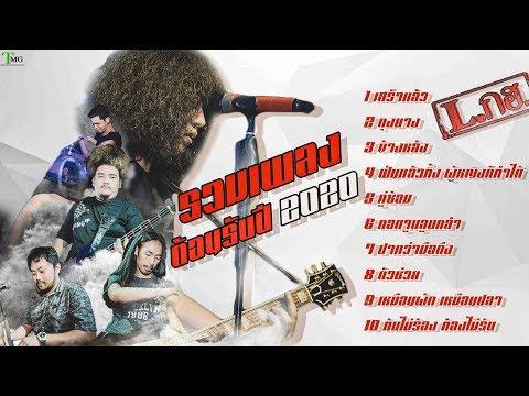 รวมเพลง L.กฮ. ต้อนรับปี 2020 | TMG RECORD