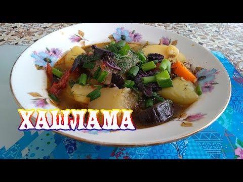 Хашлама. Традиционное армянское блюдо. Говядина с овощами в собственном соку/ Рецепт от ARGoStav