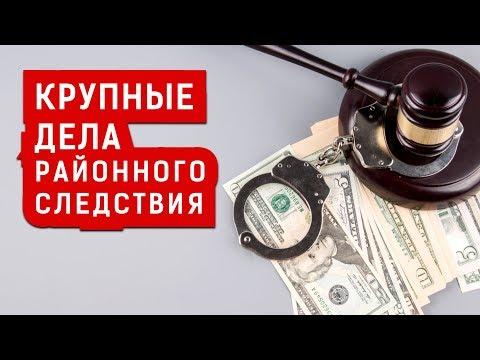 КРУПНЫЕ ДЕЛА РАЙОННОГО СЛЕДСТВИЯ | Аналитика Юга России