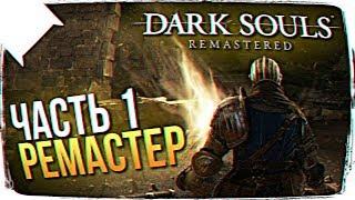РЕЛИЗ Dark Souls Remastered Обзор 😈 Dark Souls Remastered ПРОХОЖДЕНИЕ НА РУССКОМ #1