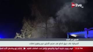 بالفيديو.. حريق في مخيم اللاجئين بألمانيا