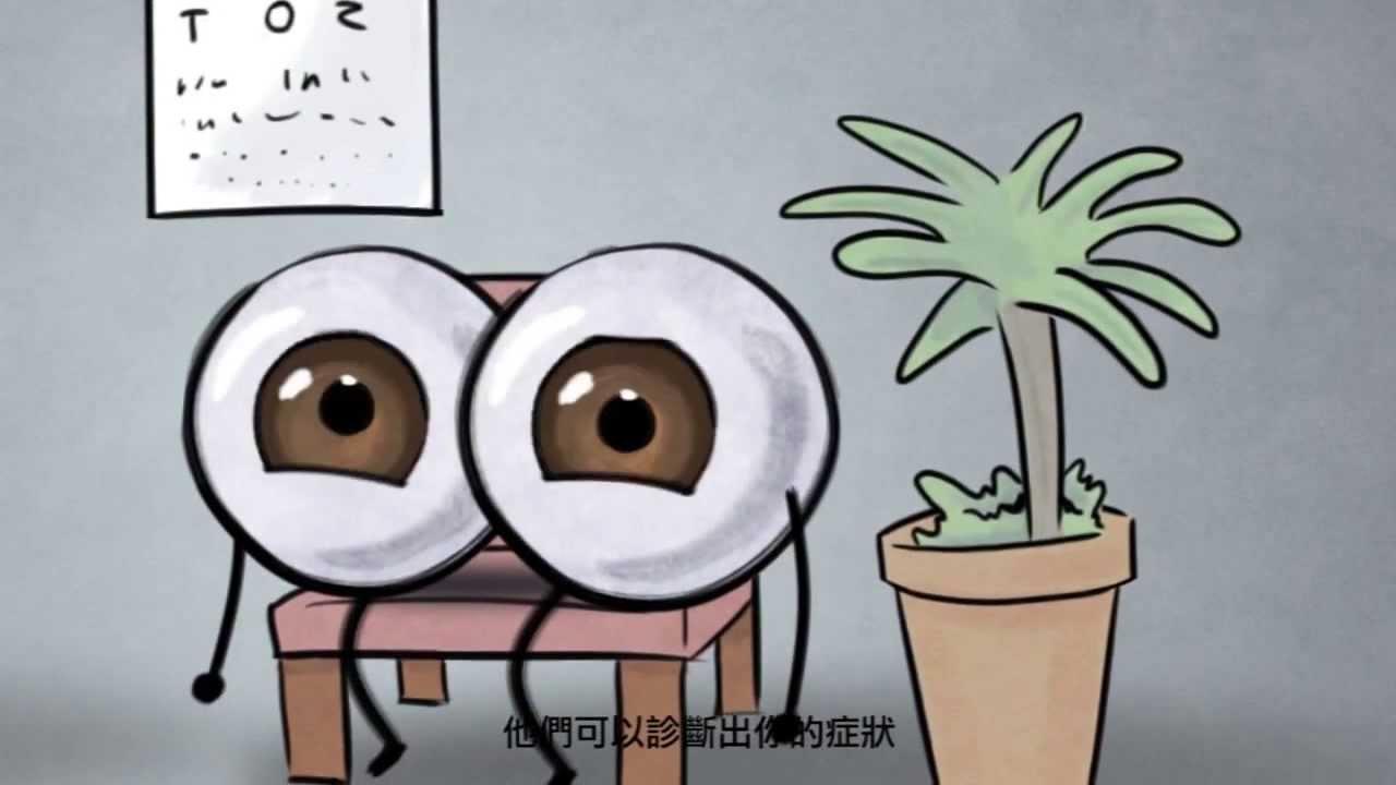 博士倫眼睛保健學堂