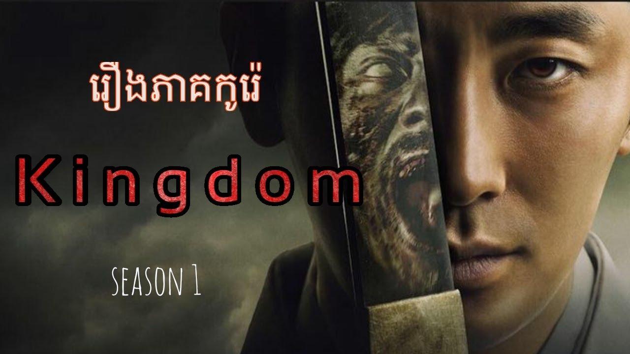 Download kingdom season 1 - និយាយរឿងភាគកូរ៉េ/ Tinynamol