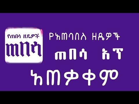 ethiopian dating