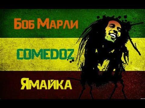 Боб Марли - Ямайка [Comedoz]|Bob Marley - Jamaica