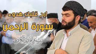 سورة الرحمن كاملة |ارح قلبك هدوء| بيشةوا قادر الكردى #رمضان_2019