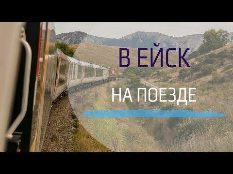 Поездом на Ейск