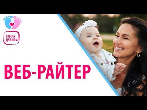 Работа для мамочек в декрете — веб райтер. Что делает веб райтер?