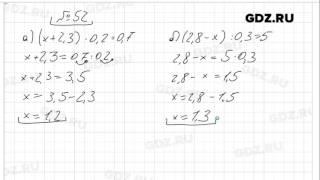 № 52 - Математика 6 класс Виленкин