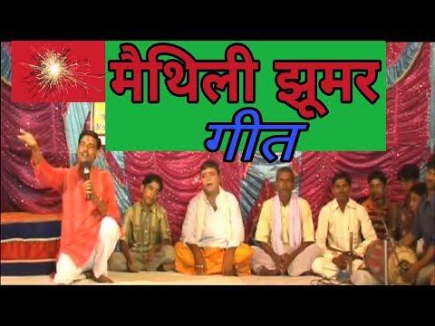 मिथिला झुमर गीत |By-Rudal Panjiyar|