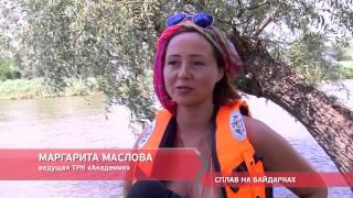 Сплав на байдарках(В Одессе появился новый вид отдыха. Спорт, туризм, адреналин, отдых, воссоединение с природой – и это еще..., 2014-08-11T15:53:30.000Z)