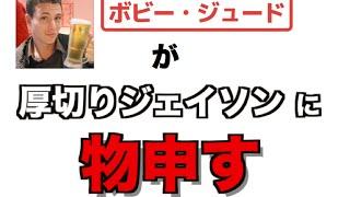 地方で頑張っている外タレ 九州を中心に活動するボビージュードが 厚切...
