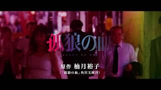 日本映画史を塗り替える 狂気のエンターテイメント!