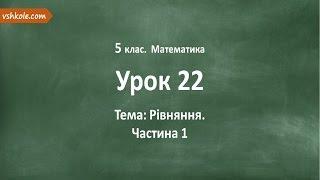 #22 Рівняння. Частина 1. Відеоурок з математики 5 клас