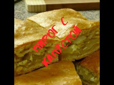 Вкусный домашний пирог с тушёной капустой!