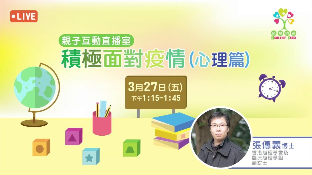 【親子互動直播室】香港心理學會及臨床心理學組副院士 張博士:積極面對疫情 (心理篇)