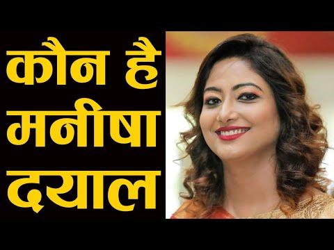 कौन है काले कारनामों वाली गोरी हसीना मनीषा दयाल  Who is Manisha Dayal.?