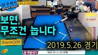 "🇰🇷BilliardHacker당구해커➖⚈ 득점샷만 편집 ""이 경기 보면, 무조건 늡니다!"" (책임보장_2019.5.26경기)"