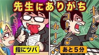 学校の先生あるある10選【アニメ】【マンガ】