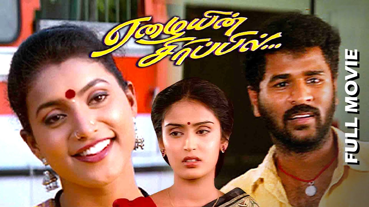 Prabhu Deva Tamil Full Movie | Super Hit Tamil Movie
