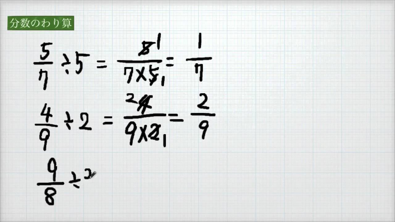 分数 と 整数 の 割り算 小学6年生の算数 【分数÷整数のわり算】...