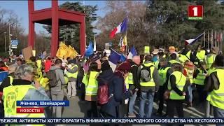 Участники движения «жёлтых жилетов» устроили протесты перед штаб-квартирой ООН в Женеве