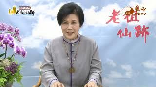 北投教室23屆 李鳳娘、北投教室初級九班 王淑真 (2)【老祖仙跡147】| WXTV唯心電視