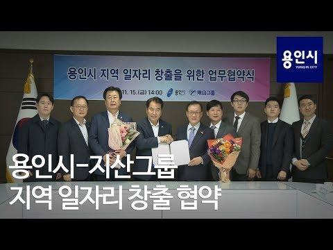 용인시-지산그룹 지역 일자리 창출 협약