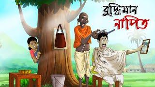 বুদ্ধিমান নাপিত || Bangla Golpo || Thakurmar jhuli || Rupkothar Golpo || Bangla Cartoon ||