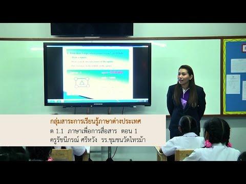ภาษาต่างประเทศ ต 1.1 ภาษาเพื่อการสื่อสาร ตอน 1 ครูรัชนีภรณ์ ศรีหวัง