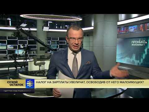 Юрий Пронько: В