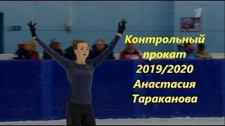Анастасия Тараканова короткая программа / Контрольные прокаты среди юниоров сборной 2019-2020
