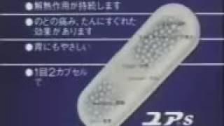 当初は関西圏・関東圏向けに発売された風邪薬でした。 現在は、「ユアIB...