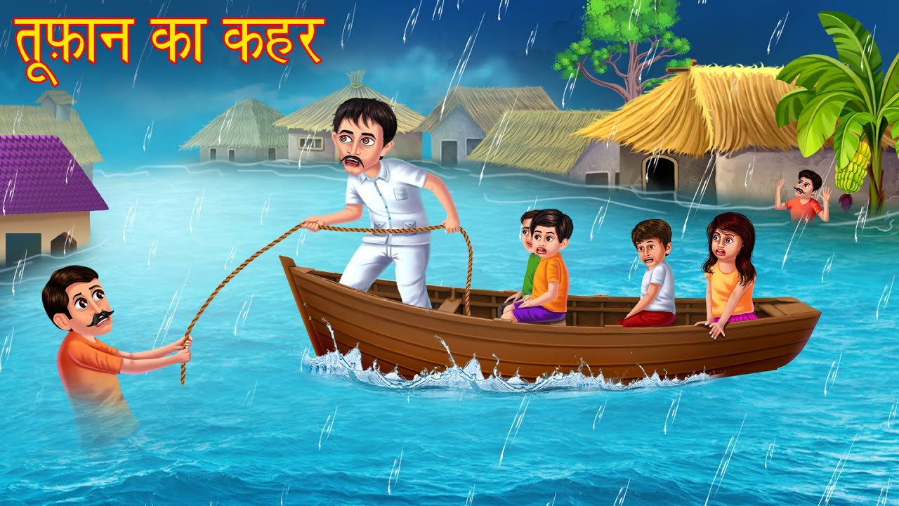 तूफ़ान का कहर | भारी बारिश | Heavy Rainfall | Moral Stories in Hindi | Kahaniya in Hindi | Stories