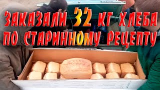Заказали 32 кг хлеба по старинному рецепту в Парутино