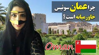 دانستنی وحقایق جالب درباره کشور عمان