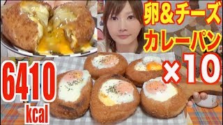 【MUKBANG】[High Calories] Melted & Crispy! 10 Egg & Cheese Curry Bread !! 6410kcal [CC Available] thumbnail