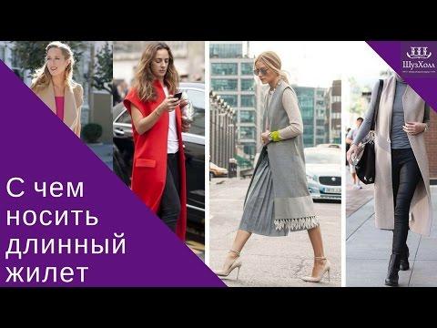 С чем носить длинный жилет (пальто без рукавов)