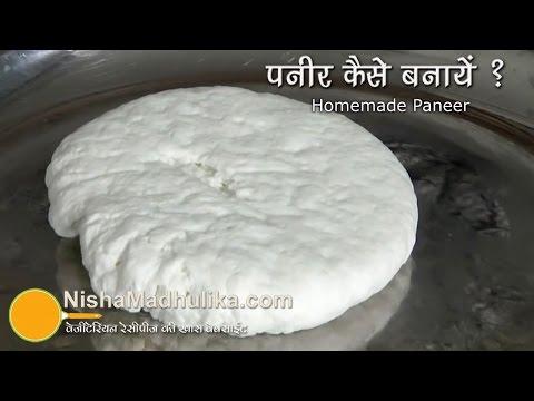 How to make Paneer at home - Homemade Paneer